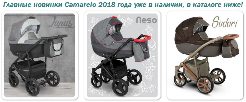 camarelo 2018